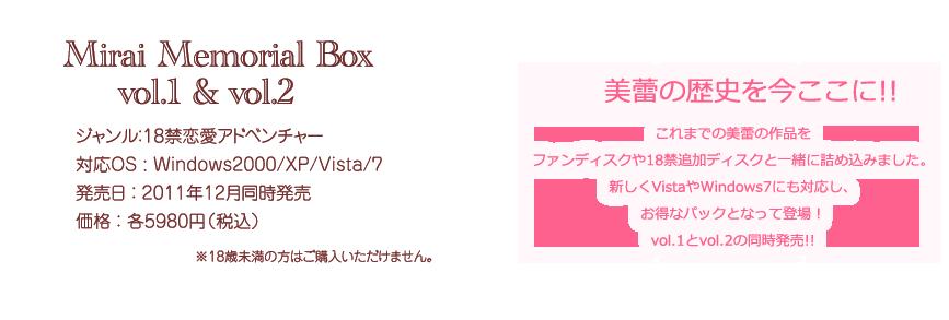 http://www.mirai-soft.com/products/memorialbox/img/spec.png