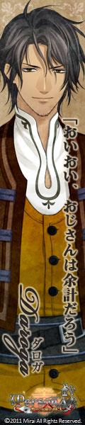 PersonA ~オペラ座の怪人~